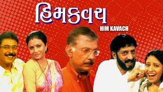 Him Kavach - Best Gujarati Family Natak Full - Pratap Sachdev, Pratim Parekh, Deepak Dave