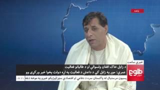 LEMAR News 12 November 2015 /۲۱ د لمر خبرونه ۱۳۹۴ د لړم