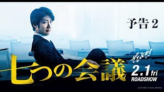 映画『七つの会議』予告2。 全ての日本人に問う、「働く事」の正義とは...