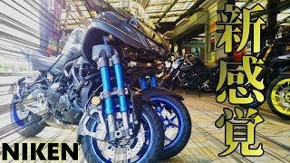 【NIKEN】YAMAHAの3輪大型バイクが新次元すぎた