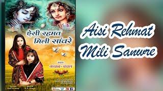 ऐसी रहमत मिली सँवारे | Aisi Rehmat Mili Sanwre | Kanchan Chanchal | Full HD Shyam Bhajan