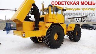 Трактор КИРОВЕЦ К-701 собран с рамы под новый