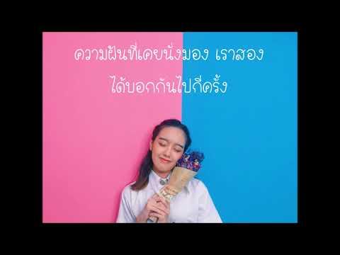 (Thai version cover)Sakura no ki ni narou - AKB48 (Lyrics by Netto Channel)