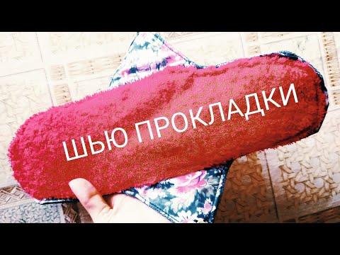 Лучшая МЕНСТРУАЛЬНАЯ многоразовая женская прокладка