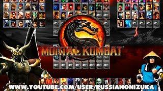 НОВЫЙ Mortal Kombat Project C кучей бойцов и новыми аренами