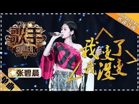 张碧晨《我变了,我没变》 -单曲纯享《歌手2018》EP14 Singer 2018【歌手官方频道】