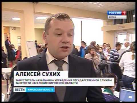 В Кирове состоялась общегородская ярмарка вакансий (ГТРК Вятка)