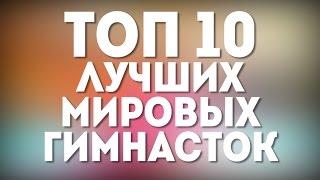ТОП 10 ЛУЧШИХ МИРОВЫХ ГИМНАСТОК | TOP 10 WORLD