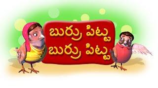 Burru pitta burru pitta Telugu Rhymes for Children