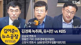 유시민 VS KBS