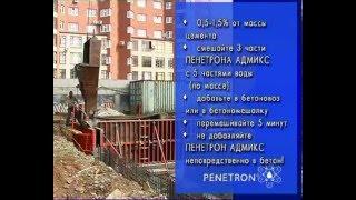Пенетрон Адмикс(, 2016-05-11T14:17:04.000Z)
