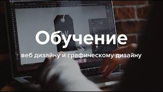 Срочная информация! Курс по дизайну (уроки веб дизайна), набор дизайнеров, телеграм-канал