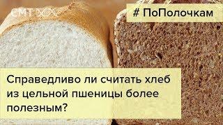 Что лучше? Цельнозерновой хлеб или хлеб белый? Разберем миф о вреде
