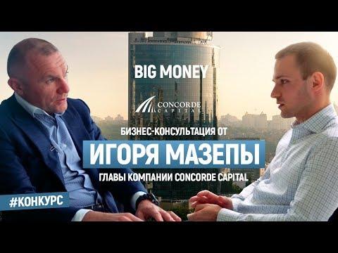 Победитель Игоря Мазепы | Big Money. Конкурс #5