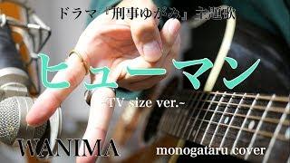【歌詞付き】 ヒューマン ~TV size ver.~ (ドラマ『刑事ゆがみ』主題歌) - WANIMA (monogataru cover) thumbnail