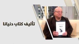 محمد أبو عريضة - تأليف كتاب دنيانا