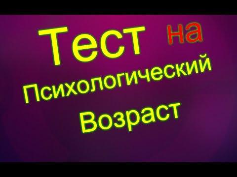 ТЕСТ НА ПСИХОЛОГИЧЕСКИЙ ВОЗРАСТ!