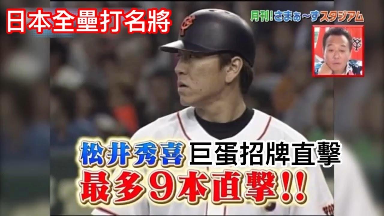 全壘打球直擊東京巨蛋外野招牌最多次的選手 松井秀喜