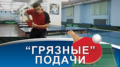 Реферат На Тему Правила Игры в Настольный Теннис  Грязные ПОДАЧИ в НАСТОЛЬНОМ ТЕННИСЕ ПОДАЧА НАСТОЛЬНЫЙ ТЕННИС правила