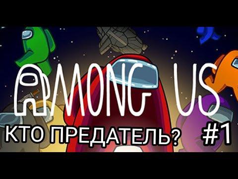 В поисках предателя (among us) #1