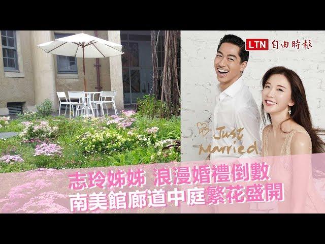 林志玲浪漫婚禮倒數 南美館廊道中庭一夕間「繁花盛開」