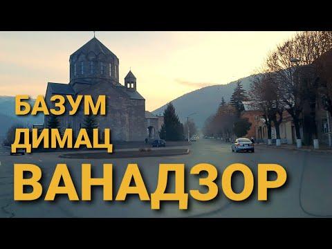 Vanadzor - Bazum, Dimac. Ванадзор - Базум, Димац. 30 минут по городу.