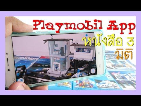 รีวิวของเล่น เพลย์โมบิลแคตตาล็อก เล่นกับแอพมือถือได้ | Playmobil Catalog