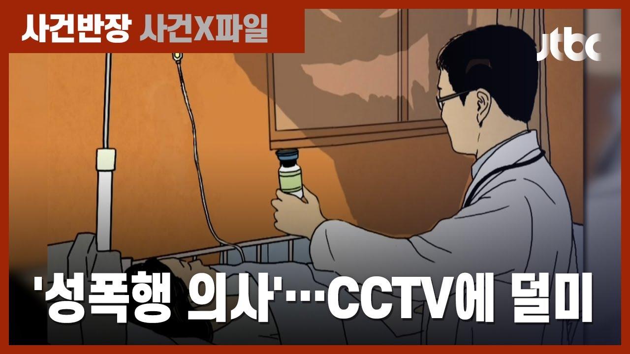 """수면내시경 환자 수차례 성폭행…""""의사 근본 안됐다"""" 징역형 / JTBC 사건반장"""