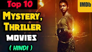 Top 10 suspense thriller movies | Top 10 Mystery thriller Movies | Best suspense Thriller Movies |