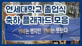 연세대학교 졸업식 현수막 | Yonsei graduat…