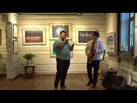 Михаил Пирогов «Бесаме мучо», гимн Бурятии, «Ах, ты, душечка». В галерее DiAS, Иркутск