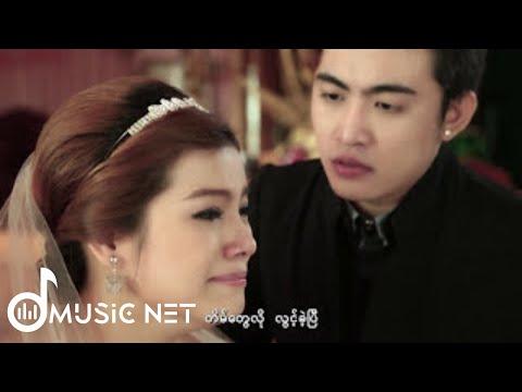 "Eaint Phoo Thaw ""ကမၻာဦိးခ်စ္သူ"" DVD Karaoke Album Promo Video"