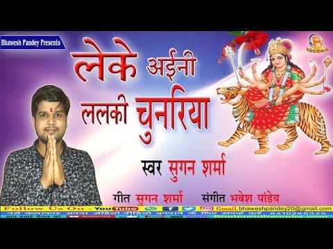 Leke Aini Lalki Chunariya Sugan Sharma Bhakti Song thumbnail