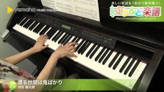 使用した楽譜はコチラ http://www.print-gakufu.com/score/detail/78187...