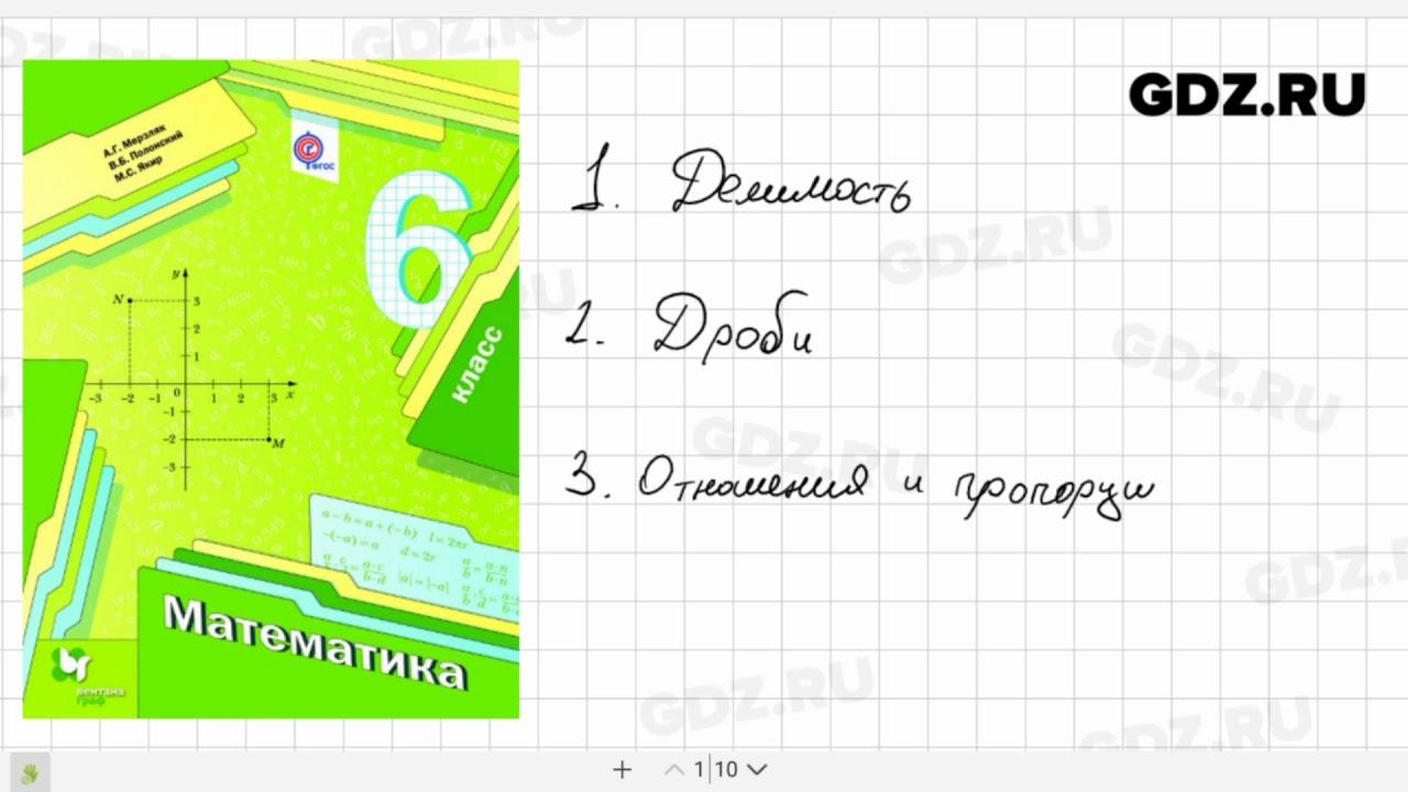 Якир я по люблю гдз полонский мерзляк 6 математике класс