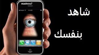 الشرح 944 : خطير | كيف تفتح كاميرا هاتف اي شخص مباشرة و الاستماع اليه و معرفة مكانه