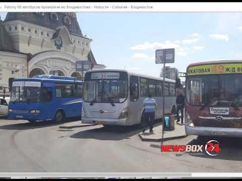 Работу 60 пассажирских автобусов проверили во Владивостоке