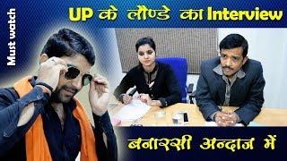 U P Ke Launde Ka Interview Part -1 (Banarasi Andaj) हँसते हँसते लोटपोट हो जायेंगे