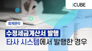 [더존 iCUBE] 타사 시스템에서 발행한 세금계산서를 iCUBE에서 수정세금계산서 발행하는 방법