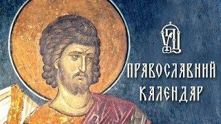 Православний календар на 10 листопада