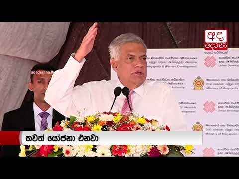 PM pledges to build a Colombo City befitting the 21st century
