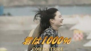 君は1000% (カラオケ) OMEGA TRIBE