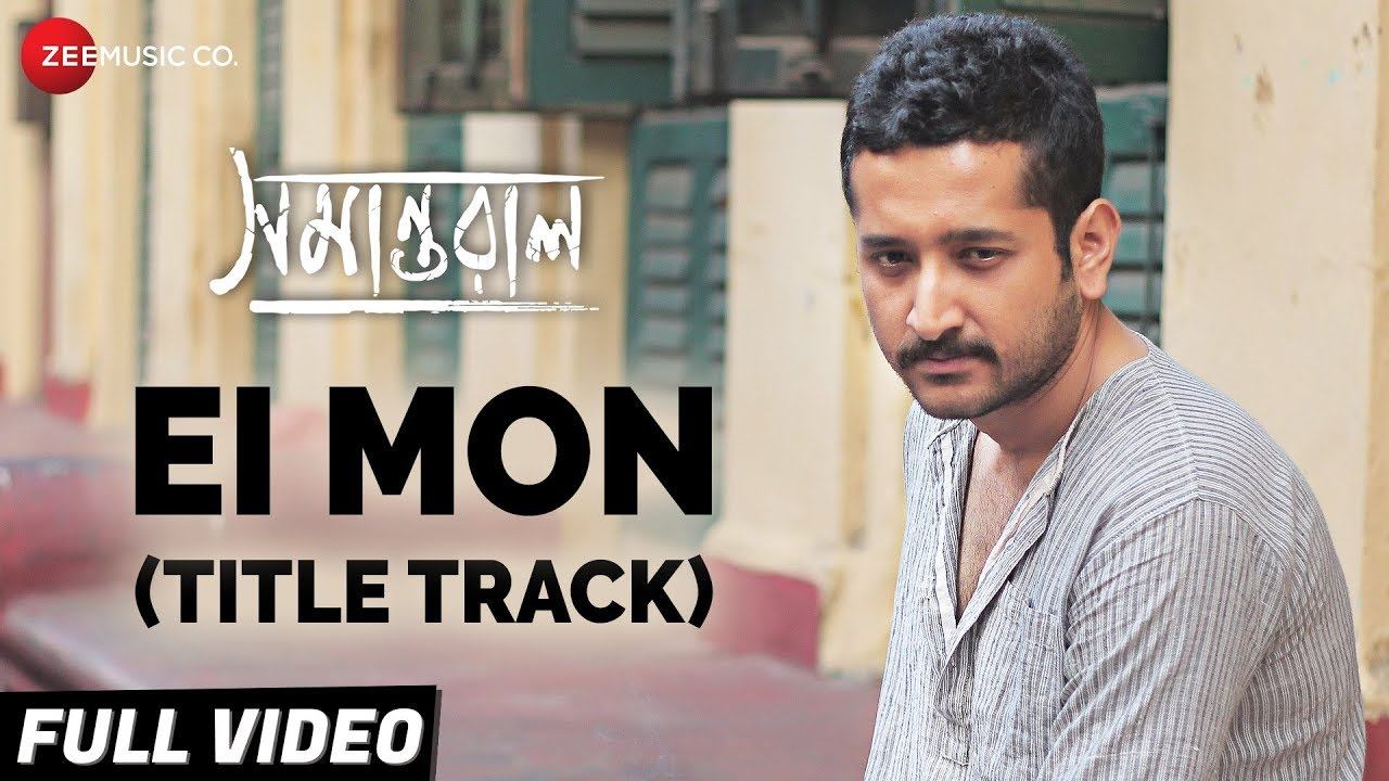 Ei Mon Song lyrics | Samantaral