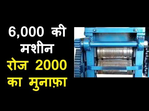 रोज कमाओ 2000 रुपये, creative business ideas, small business, business ideas 2018, low investment
