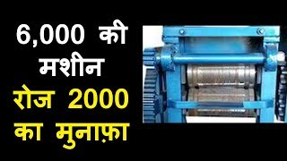 रोज कमाओ 2000 रुपये, creative business ideas, small business, business ideas 2018, low investment