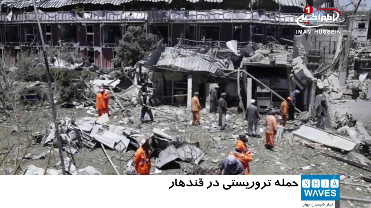 Afbeeldingsresultaat voor تروریستی در قندهار