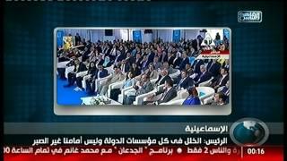 نشرة منتصف الليل من القاهرة والناس 26 ابريل