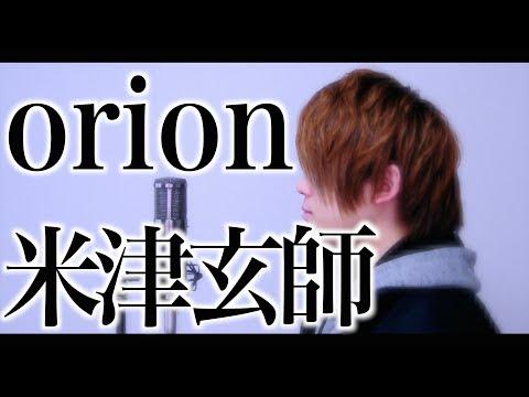"orion/米津玄師『3月のライオン』ED ""Yonezu Kenshi""【cover】"