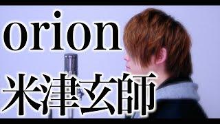 【フル歌詞付き】orion/米津玄師【full cover】Yonezu Kenshi アニメ「3月のライオン」ED曲
