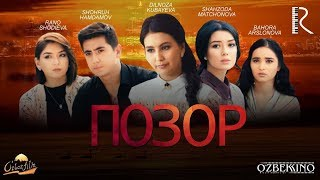 Позор | Иснод (узбекфильм на русском языке) 2017